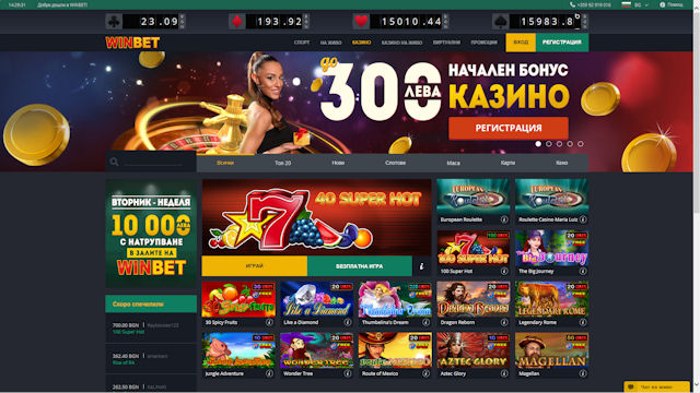 Winbet screenshot 1
